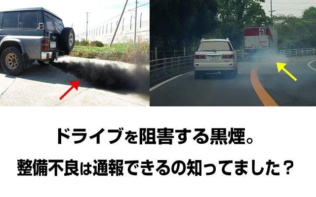 黒煙車輌は通報。車輌整備はドライバーの義務。
