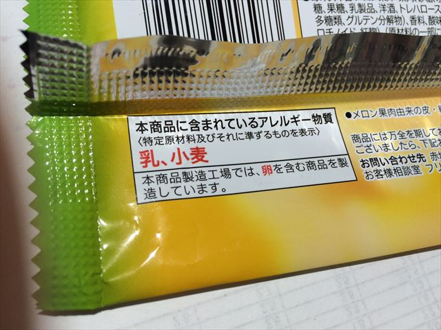 アレルギー物質は乳と小麦