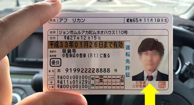 札幌手稲運転免許試験場で更新手続き