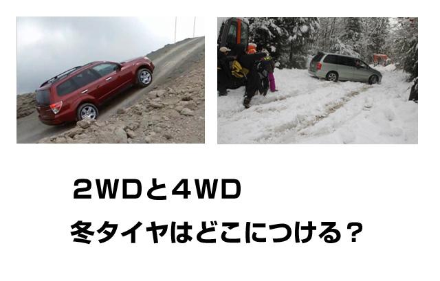 FFとFR。冬タイヤはどこに付ける?