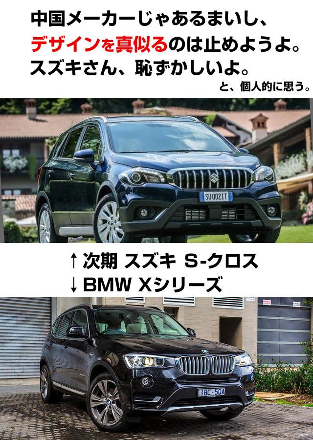 BMWの真似をする日本のスズキ。恥ずかしい。
