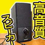 iPhonenにも最高峰のBOSEスピーカーCompanion2 SeriesⅢ