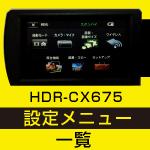 HDR-CX675設定画面メニュー