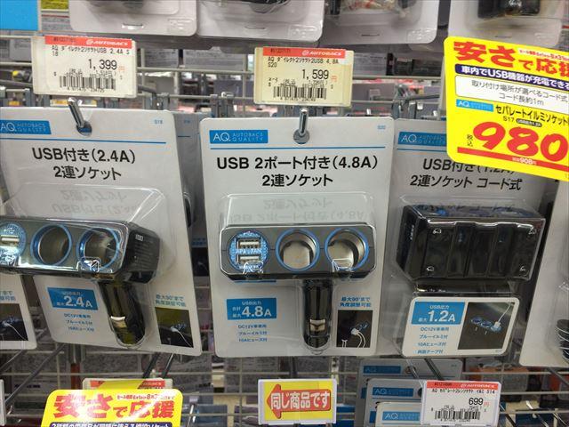 2連ソケット&4.8Aポート