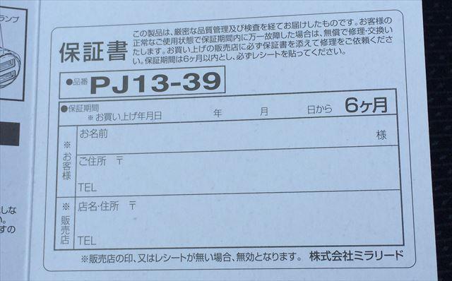 PJ13-39の保証書