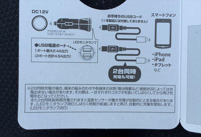2台同時充電の際の注意