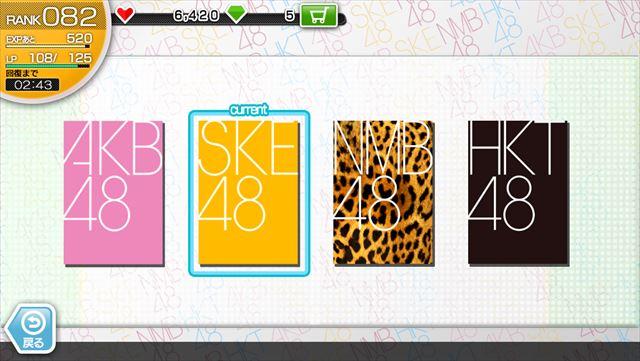 SKE48モード