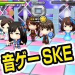 SKEの斉藤真木子が好きだった。無料アプリゲームの決定版。AKB公式音ゲー。