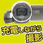 充電しながら撮影。ビデオカメラ