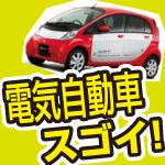 電気自動車(EV)は実際に税金が優遇されている。三菱のアイミーヴ。