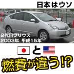 プリウスなのに日本とアメリカでは燃費が違う