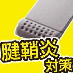腱鞘炎防止対策・リストレスト付きマウスパッドMP-095GY