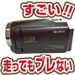 HDR-CX675を買いました。新・空間光学手ブレはスゴイ。おすすめです!