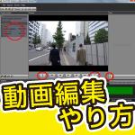 動画編集・設定方法。TSSniperのわかりやすく簡単な使い方。