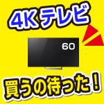 4Kテレビは意味が無い