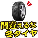 2WD冬タイヤはどこに付ける?