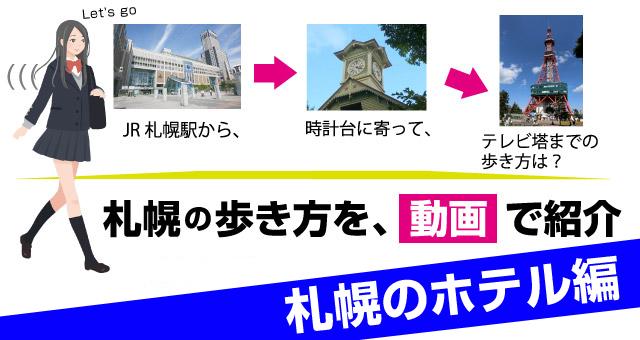 札幌の行き方 ホテルから観光名所へ歩く
