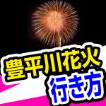 豊平川花火大会の場所までの行き方。地下鉄南北線の幌平橋駅もしくは中島公園駅。