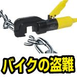 10.バイクの盗難について。チェーンロックや鍵を付けても業務用油圧カッターでやられる。