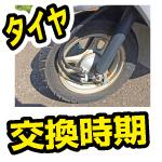原付スクーターのタイヤ交換時期