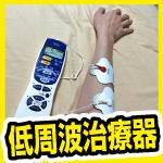 HV-F128低周波治療器で腱鞘炎の腕をほぐす