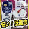低周波治療器ならオムロンのHV-F127が安い