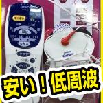 マッサージ機能は最高!!実際に買いました。ボタンが少なく高齢者にも使い易いオムロン低周波治療器HV-F127。