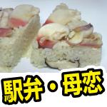 美味しい幻の駅弁。実際に食べたい。北海道室蘭市・母恋駅のホッキ貝母恋めし。