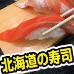 サーモン大きい!旨い北海道の回転寿司まつりや