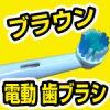ブラウン Type-4736 電動歯ブラシ