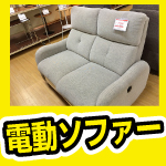 電動リクライニングソファーの感想