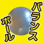 ニトリのバランスボール