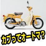 4.自動遠心クラッチって何?オートマなの?ギア式ではなくベルト式であればATバイクです。