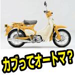 バイクミッションの種類。遠心クラッチはオートマではない。ギアではなくベルトならAT