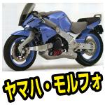 5.ヤマハコンセプトバイク・モルフォはカッコよかった。