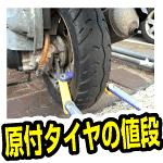 原付スクーターのタイヤの値段と交換工賃
