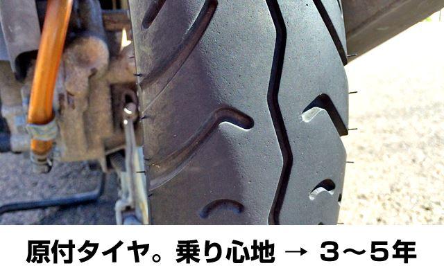 特に原付のタイヤは乗り心地に影響します。