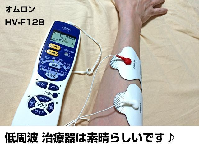HV-F128。腱鞘炎の腕もほぐせます。