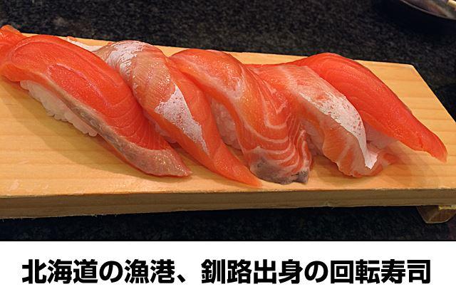 回転寿司まつりやの、サーモン5点盛り
