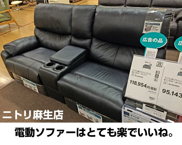 ニトリ麻生店で電動ソファーを試す