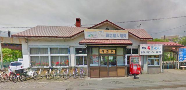 室蘭駅の次が、母恋駅