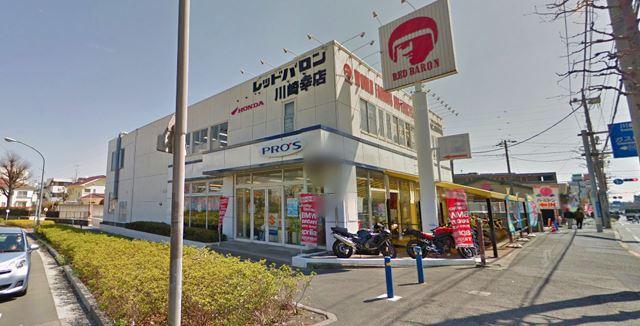 レッドバロン神奈川川崎幸店