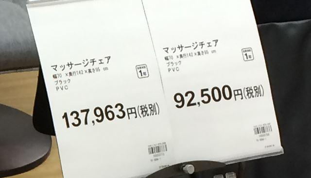 量販店と比べると比較的 低価格