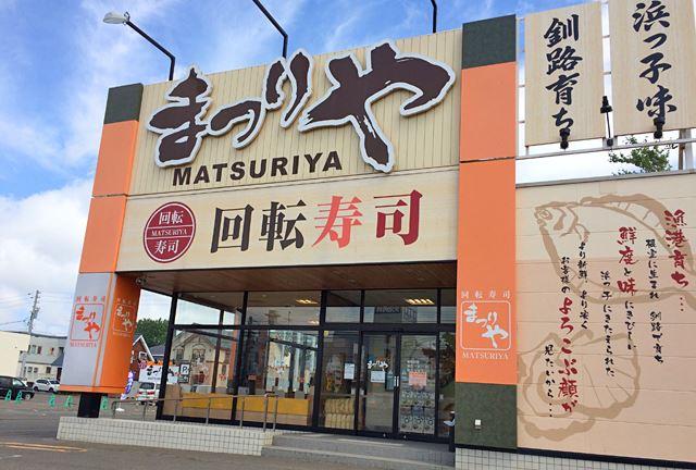 回転寿司まつりや新琴似店