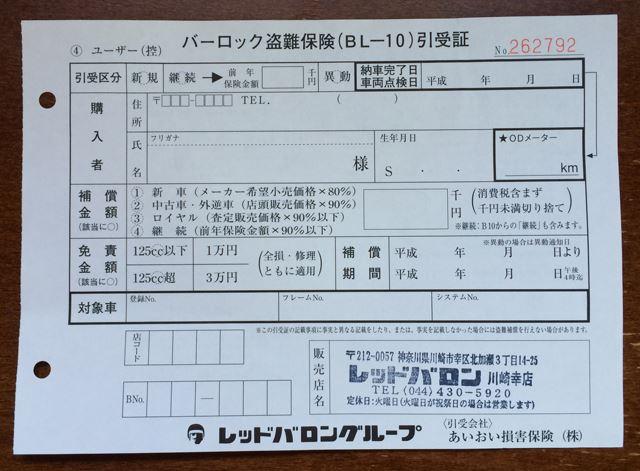 バーロック盗難保険 ( BL-10 ) 引受証