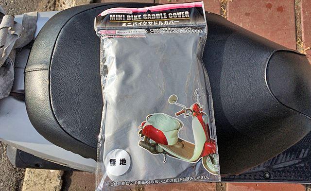 100円ショップのシート保護カバー