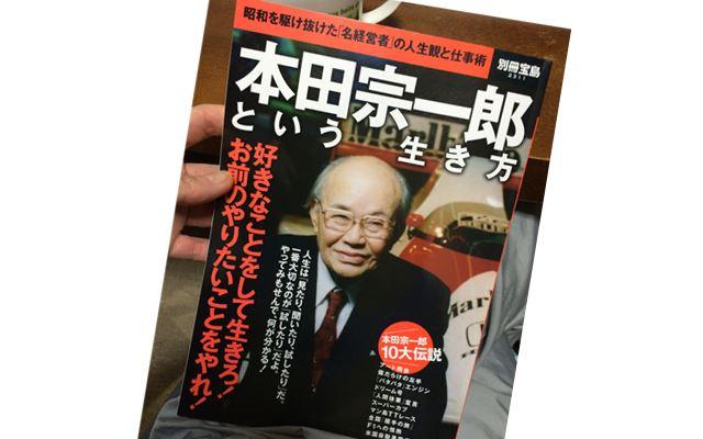 本田宗一郎は従業員への配慮を忘れない。