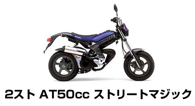 2ストでATという珍しいバイク