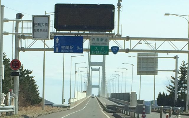 白鳥大橋、有料を示す緑標識(実際は無料)