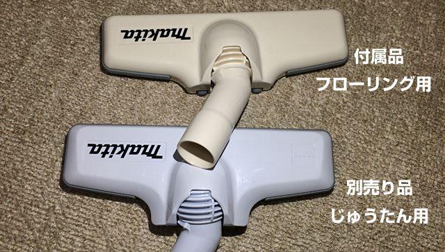 上 : フローリング用 / 下 : 新型のじゅうたん用